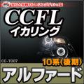 CC-TO07■Alphard/アルファード(10系/後期)■CCFLイカリング・冷極管エンジェルアイ/TOYOTA/トヨタ■レーシングダッシュ製