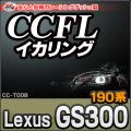 CC-TO08■Lexusレクサス/GS300(190系)■CCFLイカリング・冷極管エンジェルアイ/TOYOTA/トヨタ■レーシングダッシュ製