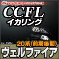 CC-TO09 Vellfire ヴェルファイア(20系 前期後期) CCFLイカリング・冷極管エンジェルアイ TOYOTA トヨタ レーシングダッシュ製