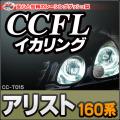 CC-TO15 Aristo アリスト(160系) CCFLイカリング・冷極管エンジェルアイ TOYOTA トヨタ レーシングダッシュ製