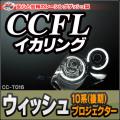 CC-TO16 WISH ウイッシュ(10系 後期 プロジェクター) CCFLイカリング・冷極管エンジェルアイ TOYOTA トヨタ レーシングダッシュ製