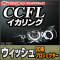 CC-TO17 WISH ウイッシュ(20系 プロジェクター) CCFLイカリング・冷極管エンジェルアイ TOYOTA トヨタ レーシングダッシュ製