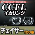 CC-TO19 Chaser チェイサー(100系) CCFLイカリング・冷極管エンジェルアイ TOYOTA トヨタ レーシングダッシュ製