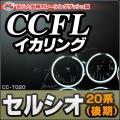 CC-TO20 Celsior セルシオ(20系 後期) CCFLイカリング・冷極管エンジェルアイ TOYOTA トヨタ レーシングダッシュ製