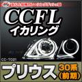 CC-TO21 Prius プリウス(30系 前期) CCFLイカリング・冷極管エンジェルアイ TOYOTA トヨタ レーシングダッシュ製