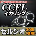 CC-TO22  Celsior セルシオ(30系 後期) CCFLイカリング・冷極管エンジェルアイ TOYOTA トヨタ レーシングダッシュ製