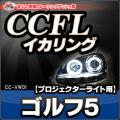 CC-VW01・VW フォルクスワーゲン・Golf V ・ゴルフ5(キセノンプロジェクター)・CCFLイカリング・冷極管エンジェルアイ