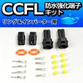 【DM便発送可】CCFL-WATER CCFLイカリング・LEDイカリング専用防水強化端子キット
