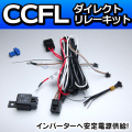 CCFL-Relay CCFLイカリング・LEDイカリング専用電源安定リレーキット・リレーハーネス