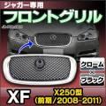 CH-JA-FGA-CB01 フロントグリル クローム×ブラック Jaguar ジャガー XF X250型 前期(2008-2011)