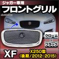 CH-JA-FGB-CB01 フロントグリル クローム×ブラック Jaguar XF ジャガーXF(X250型後期 2012-2015)