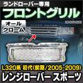 CH-LR-CFG-AC01 フロントグリル オールクローム LandRover ランドローバー Range Rover Sport レンジローバー スポーツ L320系 初代 前期(2005-2009)