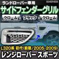 CH-LR-CSF-CB01 サイドフェンダーグリル クローム×ブラック×クローム LandRover ランドローバー Range Rover Sport レンジローバー スポーツ L320系 初代 前期(2005-2009)