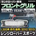 CH-LR-DFG-CB01 フロントグリル クローム×ブラック×クローム LandRover ランドローバー Range Rover Sport レンジローバー スポーツ L320系 初代 後期(2010-2013)
