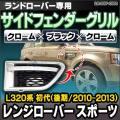 CH-LR-DSF-CB01 サイドフェンダーグリル クローム×ブラック×クローム LandRover ランドローバー Range Rover Sport レンジローバー スポーツ L320系 初代 後期(2010-2013)