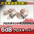 CO-GZ6 ラバー 高級パーツ採用!音質改善2WAYクロスオーバーネットワーク