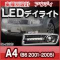 DL-AD001 LED DRL デイライト AUDI アウディー車種別設計 A4 B6(8E 8H:2001-2005)