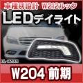 DL-BZ001 LED DRL デイライト BENZ ベンツ Cクラス W204(前期2007-2011)車種別設計 W212ルック