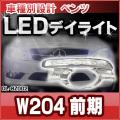 DL-BZ002 LED DRL デイライト BENZ ベンツ Cクラス W204(前期2007-2011)車種別設計