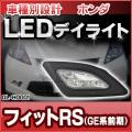 DL-HO001 LED DRL デイライト FIT フィットRS(GE系前期 H19.10-H22.09 2007.10-2010.10)車種別設計