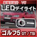 DL-VW002 LED DRL デイライト VWフォルクスワーゲン車種別設計 Golf Mk5 ゴルフ5 GT TSI (A5 1K:2004-2009)