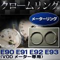 DR-BM05A BMW メーターリング/ゲージトリム■クロームメッキ■BMW 3シリーズ E90/E91/E92/E93(前期/後期LCI)■レーシングダッシュ製■