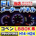 EL-DA02BK ブラックパネル ELスピードメーター DAIHATSU ダイハツ COPEN コペン L880K系 平成14年-24年 2002-2012 レーシングダッシュ製