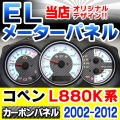 ■EL-DA02CB■カーボン柄パネル■Copen/コペン(L880K系/2002-2012)■DAIHATSU/ダイハツ ELスピードメーターパネル■レーシングダッシュ製