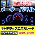 EL-GM01WH ホワイトパネル Cadillac Escalade キャデラックエスカレード(GMT800 2001-2002)キャデラック GM ELスピードメーター パネル レーシングダッシュ製