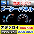EL-HO01BK ブラックパネル Odessey オデッセイRA6.7.8.9(2000-2003) HONDA ホンダ ELスピードメーター パネル レーシングダッシュ製