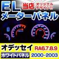 EL-HO01WH ホワイトパネル Odessey オデッセイRA6.7.8.9(2000-2003)HONDA ホンダ ELスピードメーターパネル レーシングダッシュ製