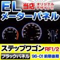 EL-HO02BK■ブラックパネル■StepWGN/ステップワゴンRF1/2(前期/後期:1996/05-2001/03)■HONDA/ホンダ ELスピードメーターパネル■レーシングダッシュ製