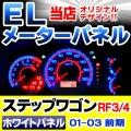 EL-HO03WH■ホワイトパネル■StepWGN/ステップワゴンRF3/4(前期:2001/03-2003/05)■HONDA/ホンダ ELスピードメーターパネル■レーシングダッシュ製