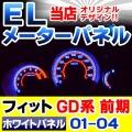 EL-HO04WH-A ホワイトパネル Fit フィット(GD前期:2001-2004) HONDA ホンダ ELスピードメーターパネル レーシングダッシュ製