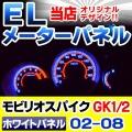 EL-HO04WH-C ホワイトパネル Mobilio Spike モビリオスパイク(GK1 2前期後期 2002-2008) HONDA ホンダ ELスピードメーターパネル レーシングダッシュ製