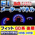 EL-HO05W ホワイトパネル Fit フィット(GD後期:H16-H19 2004-2007) HONDA ホンダ ELスピードメーターパネル レーシングダッシュ製