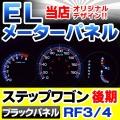 EL-HO07BK■ブラックパネル■StepWGN/ステップワゴンRF3/4(後期) ■HONDA/ホンダ ELスピードメーターパネル■レーシングダッシュ製