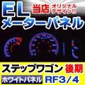 EL-HO07WH■ホワイトパネル■StepWGN/ステップワゴンRF3/4(後期) ■HONDA/ホンダ ELスピードメーターパネル■レーシングダッシュ製