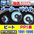 ■EL-HO09CB■カーボン柄パネル■BEAT/ビート(PP1系/1991-1996)■HONDA/ホンダ ELスピードメーターパネル■レーシングダッシュ製
