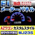EL-MZ01WH ホワイトパネル AZ-WAGON AZ-ワゴンカスタムスタイル(MJ23S:2008-2012) MAZDA マツダ ELスピードメーターパネル レーシングダッシュ製