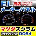 EL-MZ02BK■ブラックパネル■Scrum/スクラムDG64V(2005/09以降)■MAZDA/マツダELスピードメーターパネル■レーシングダッシュ製