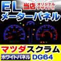 EL-MZ02WH ホワイトパネル Scrum スクラムDG64V(2005 09以降) MAZDA マツダ ELスピードメーターパネル レーシングダッシュ製