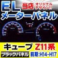 ■EL-NI01BK■ブラックパネル■ELスピードメーター■NISSAN 日産 CUBE キューブ Z11系 前期 平成14年-17年 2002-2005■レーシングダッシュ製