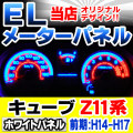 EL-NI01WH ホワイトパネル ELスピードメーター NISSAN 日産 CUBE キューブ Z11系 前期 平成14年-17年 2002-2005 レーシングダッシュ製