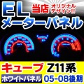 EL-NI02WH ホワイトパネル Cube キューブZ11(後期:05-08) Nissan 日産 ELスピードメーター レーシングダッシュ製