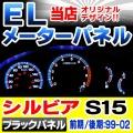 EL-NI03BK ブラックパネル Silvia シルビアS15(1999-2002) Nissan 日産 ELスピードメーター レーシングダッシュ製