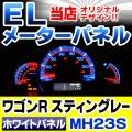EL-SZ01WH ホワイトパネル WagonR Stingraly ワゴンR スティングレー(MH23 2008-2012 H20-H24) SUZUKI スズキ ELスピードメーターパネル レーシングダッシュ製