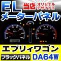 EL-SZ02BK■ブラックパネル■EVERY/エブリィーワゴンDA64W■SUZUKI/スズキ ELスピードメーターパネル■レーシングダッシュ製