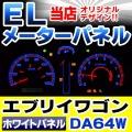 EL-SZ02WH■ホワイトパネル■EVERY/エブリィーワゴンDA64W■SUZUKI/スズキ ELスピードメーターパネル■レーシングダッシュ製