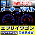 EL-SZ02WH ホワイトパネル EVERY エブリィーワゴンDA64W AT車(2005-2015 H17-H27) SUZUKI スズキ ELスピードメーター パネル レーシングダッシュ製